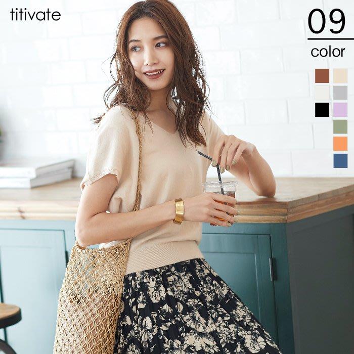 《FOS》日本 女生 針織衫 V領 短袖 2019新款 保暖 修身 女款 好搭 時尚 上班 出國 明星款 雜誌款 熱銷