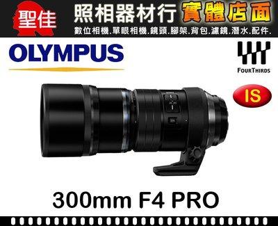 【公司貨】OLYMPUS M.ZUIKO DIGITAL ED 300mm F4 IS PRO