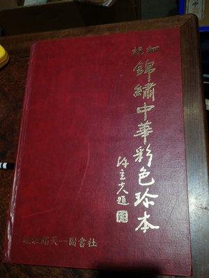 錦繡中華彩色珍本(1970.80年代两岸未開放時,最熱賣的大陸風光集)