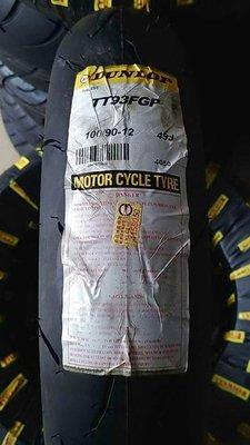 【油品味】DUNLOP TT93FGP TT93 100/90-12 登陸普 登祿普輪胎 熱熔胎 100 90 12