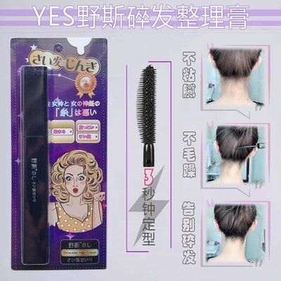 bobowaltz日本yes野斯碎髮整理膏野絲碎髮利器持續清爽不油膩防毛躁炸毛