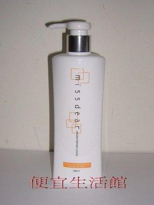 便宜生活館【免沖洗護髮】missdear 絲蛋白賦活乳280ml~提供護髮柔順抗毛效(免運費)