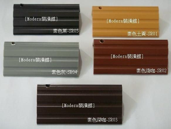 [Modern裝潢館] 3cm*2.5cm*10尺硬質L型塑鋼樓梯止滑/收邊壓條系列~素色系!