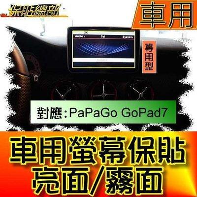 保貼總部~亮面or霧面,對應:PaPaGo GoPad7螢幕保護貼專用型~台灣製造