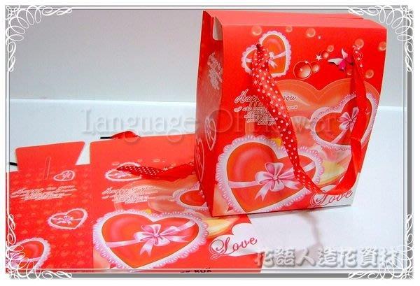 ◎花語人造花資材◎*紅愛心手提盒子(中)*優質禮品包裝袋~婚禮小物~伴手禮品袋