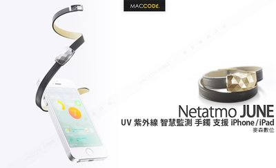 Netatmo JUNE UV 紫外線 智慧監測 手鐲 支援 iPhone / iPad  現貨 含稅 免運