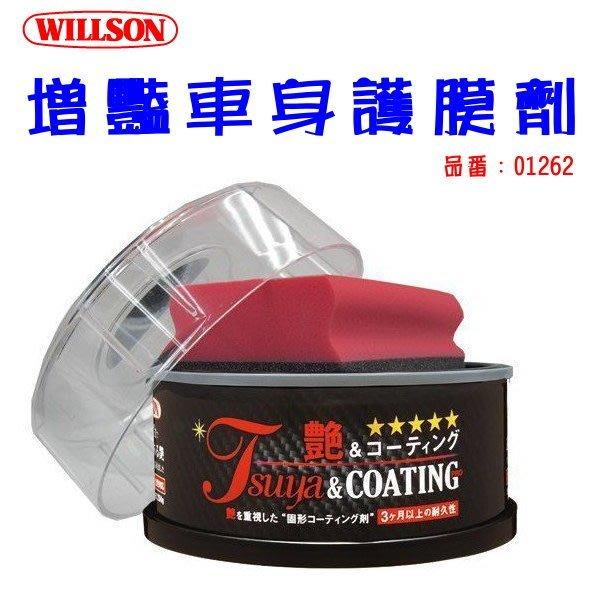 和霆車部品中和館—日本Willson威爾森 增豔車身固體護膜劑/亮光棕櫚蠟 全車色系皆適用 品番01262