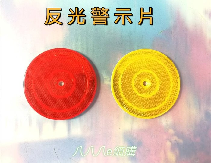 10cm反光片~反光片 反光警示片 反光標鈕 反光導標片 導標片《八八八e網購