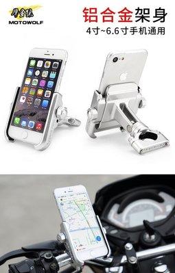 鋁合金手機支架 手機座 手機架 導航架 導航支架  機車手機架 車把款(安裝在把手.橫桿) 機車/腳踏車適用