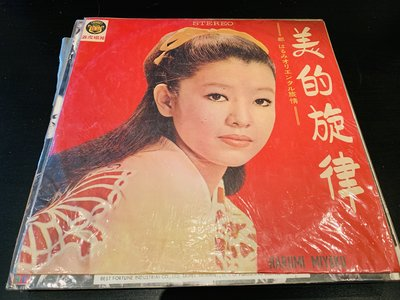 LP黑膠唱片 ﹣ 都春美 美的旋律