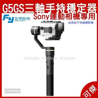 可傑 Feiyu 飛宇 三軸穩定器G5GS 三軸手持穩定器 穩定器 Sony運動相機專用 防潑水設計快速充電