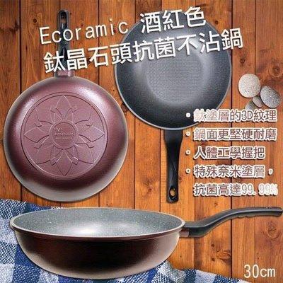 慶開幕優惠價 韓國Ecoramic鈦晶石頭抗菌不沾鍋 30CM 酒紅 深炒鍋 韓國原廠直送