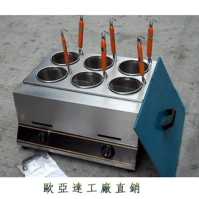 台式六孔瓦斯煮麵機/麻辣燙機/關東煮機OYD-4848