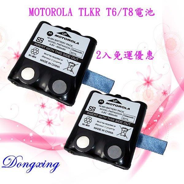 【通訊達人】【2入免運優惠價】MOTOROLA TLKR T6/T8 原廠專用鎳氫電池