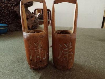 長春舊貨行 竹製水桶 一組兩個 高度約19公分 寬度約6公分