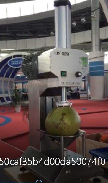 全自動 椰子削皮機 青椰削皮去皮機 椰子除皮刮皮機 不鏽鋼削皮機