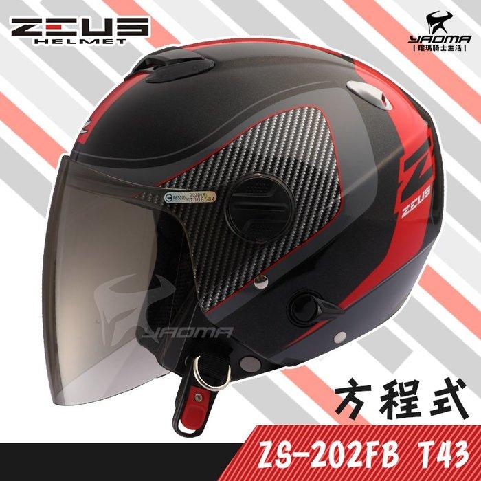 ZEUS安全帽 ZS-202FB T43 方程式 黑紅 內藏墨鏡 半罩帽 3/4罩 內襯可拆 耀瑪騎士機車部品