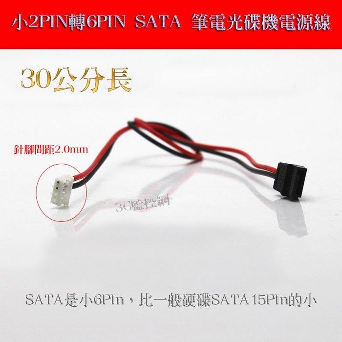 HP 針腳間距2.0mm 小2PIN轉6PIN SATA 筆電光碟機電源線 供電線 小2P轉6P SATA 30公分長