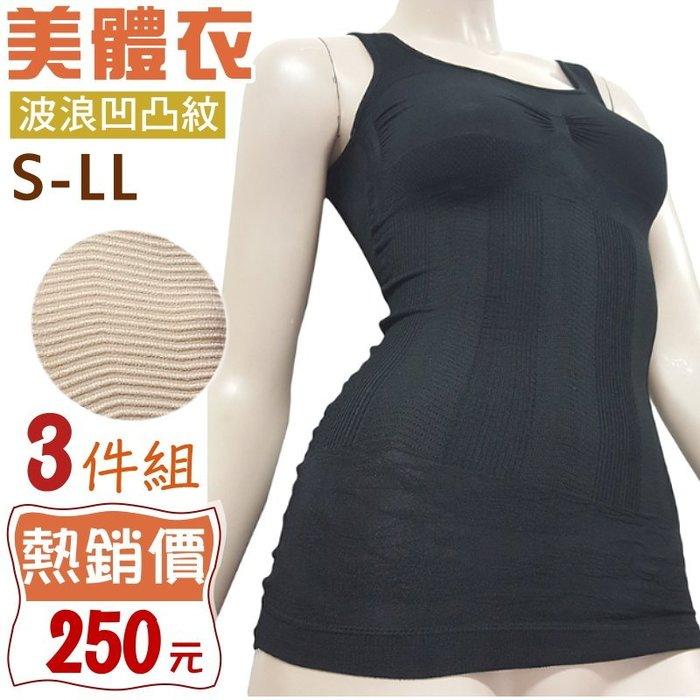 促銷!台灣製 3件250元|女生黑色 美體背心 束腹提胸 束身衣美胸衣 按摩塑身衣 美體衣 3D超彈力【V-1】大J襪庫
