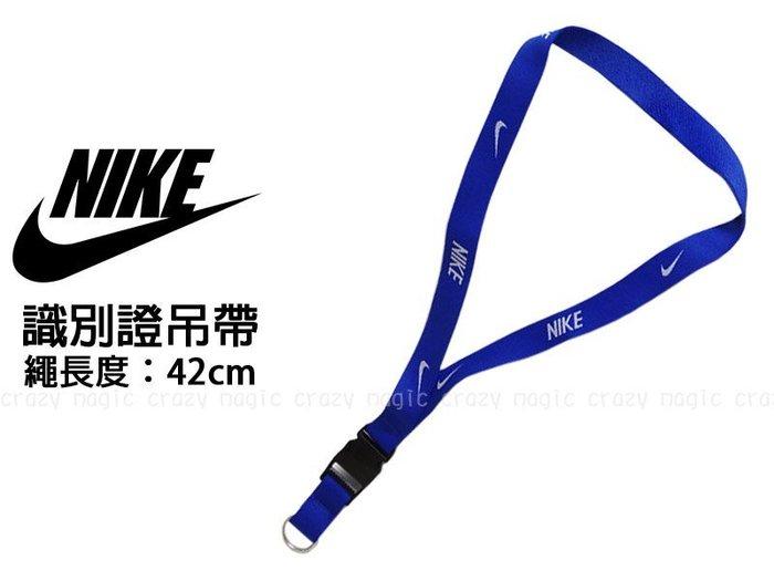 NIKE 識別證吊帶 基本款 藍色  證件吊牌 手機吊掛 繩帶 # AC3582-413