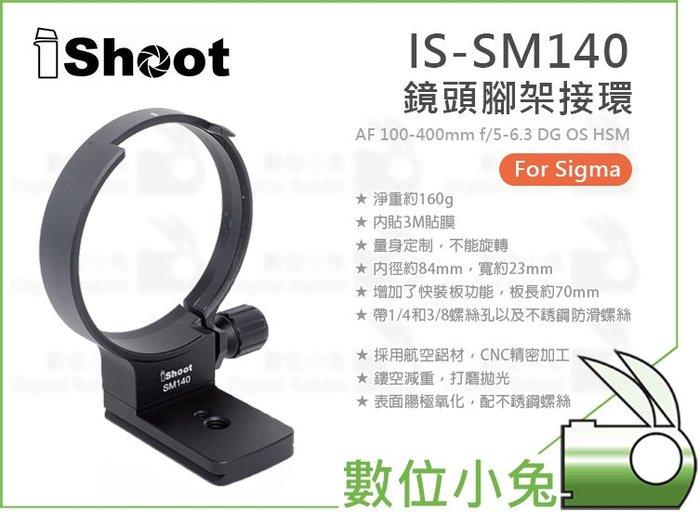 數位小兔【IShoot IS-SM140 鏡頭腳架環】Simga AF 100-400mm f/5-6.3 DG OS