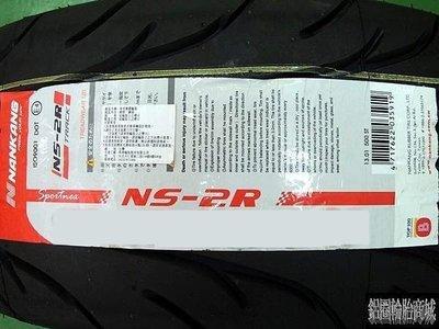 全新輪胎 南港 NS-2R 205/45-16 87W 街胎 半熱溶胎 NS2R 磨耗指數 180