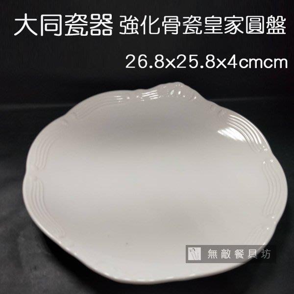 【無敵餐具】大同瓷器10吋皇家圓盤P32H102 餐盤/牛排盤/簡餐/西餐料理開店歡迎洽詢訂購【AE-12】