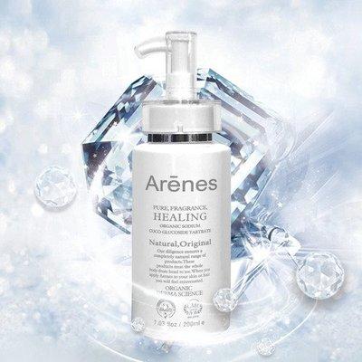 【Arenes】液態皮秒珍珠水研霜 200ml