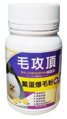 毛攻頂系列寵物保健食品