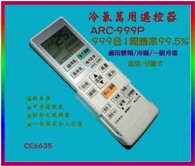 大國際 冷氣萬用遙控器ARC-999 999碼合1 開機率99.5% 適用各廠牌 變頻冷氣 變頻冷暖氣 分離式及窗型冷氣