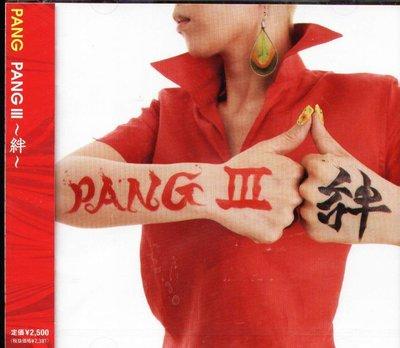 K - PANG - PANG III ~ 絆 ~ - 日版 - NEW