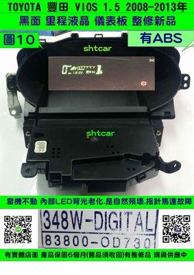 TOYOTA VIOS 儀表板 2010-黑面 83800-0D730 儀表維修 里程液晶 水溫表 汽油表 修理 圖10