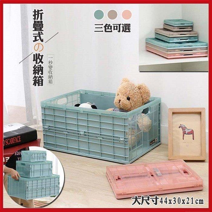 日式可折疊收納箱 - 大尺寸44x30x21cm 【KL07014】JC雜貨