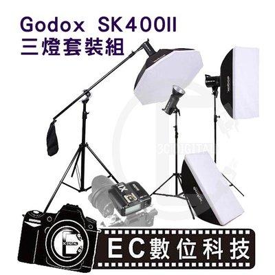 【EC數位】Godox SK400II 三棚燈套裝組 內建X1系統 柔光罩 人像攝影 商攝 400W棚燈套組