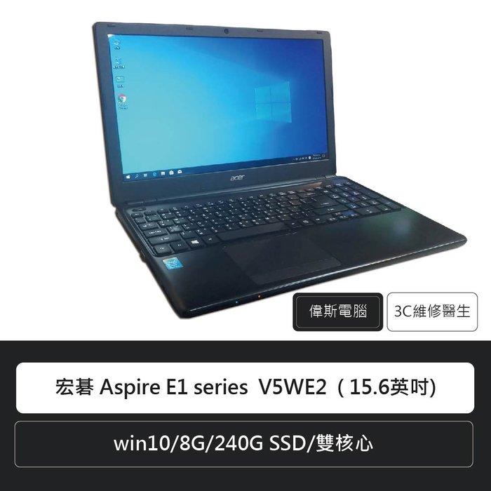 ☆偉斯電腦☆宏碁 Aspire E1 series  V5WE2  ( 15.6英吋)  輕薄二手電腦