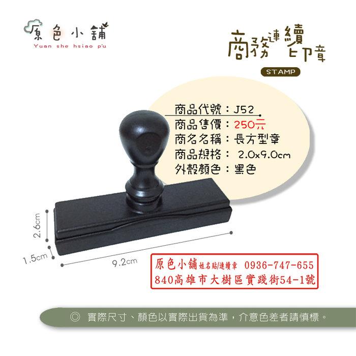 ☁️原色小舖☁️J52長方形章 印面2.0x9.0cm 地址章/連續章 ((內容可客製))