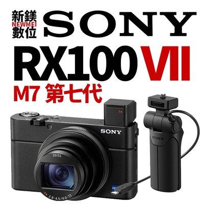 【新鎂】SONY RX100 M7 VII 手持握把組 類單眼相機 公司貨 RX100M7G