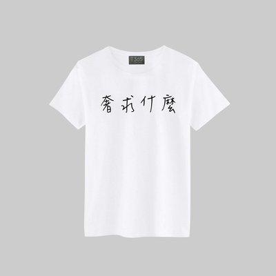T365 奢求什麼 中文 時事 漢字 ...
