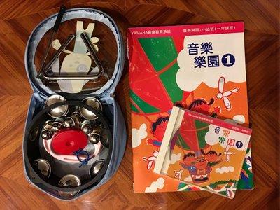 山葉YAMAHA蘋果音樂班幼幼班(課本+CD+一整組的樂器)