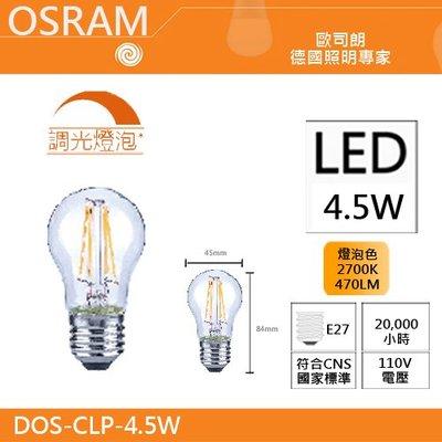 N *OSRAM*【LED 大賣場】《DOS-CLP-4.5W》 LED4.5W OSRAM歐司朗 球泡 吸頂燈