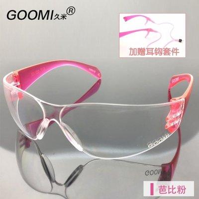 【蘑菇小隊】兒童擋風眼鏡防風沙騎行透明護目鏡打水仗小孩防護防風眼鏡男女童-MG22469