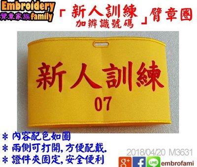 ※embrofami ※ 2個組黃底紅字新人訓練新人作業+辨識號碼 臂章圈/袖圈 ( 2個=560元專門賣場,含稅)