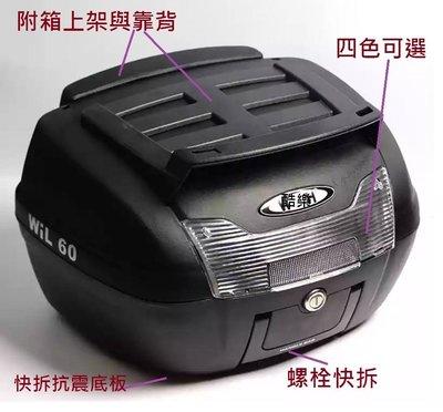 [酷樂精品]40L機車尾箱-SHAD SH40激似款!附靠背+箱上架+快拆~送網套與綁繩! 漢堡箱 後架 工具箱 置物箱