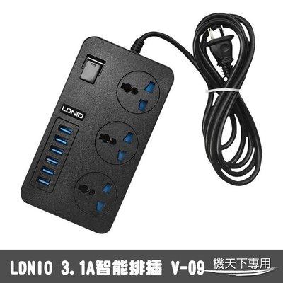 LDNIO USB六孔 多功能排插 大功率 插座 智慧充電 3.1A 安全開關 面板多孔 台灣用