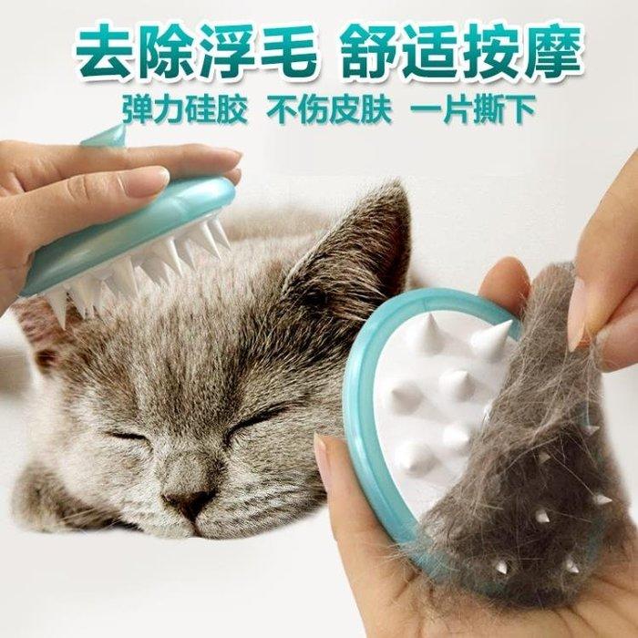貓梳子脫毛梳寵物梳子擼貓毛刷針梳貓毛梳清理器除毛梳毛器