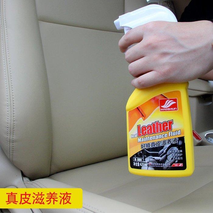 奇奇店-熱賣款 汽車真皮座椅護理劑清潔保養液皮水保養油車用皮革修復裂紋