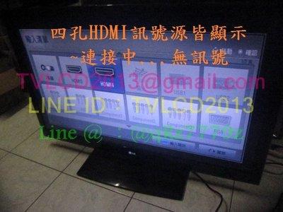 樂金 LG 47LE5500《主訴:四孔HDMI訊號源皆顯示連接中...無訊號》維修實例