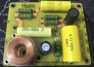 實在好聲音~全新~D-380C~三音路 喇叭/音箱適用- 分音器/ 分頻器~音質超優不輸進口貨~