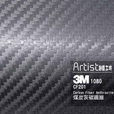 【Artist阿提斯特】正3M Scotchprintl 1080 CFS201 車貼專用膠膜 髮絲紋 消光膜 碳纖維