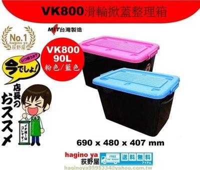 荻野屋/VK800滑輪掀蓋整理箱/換季收納/棉被置物箱/衣服收納/90L/VK-800/直購價